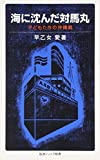 海に沈んだ対馬丸―子どもたちの沖縄戦 (岩波ジュニア新書)