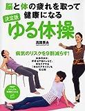 決定版 ゆる体操 (PHPビジュアル実用BOOKS)