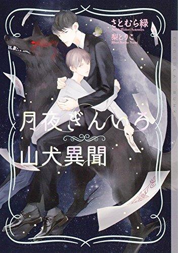 【Amazon.co.jp限定】月夜ぎんいろ山犬異聞(ペーパー付き) (ショコラ文庫)