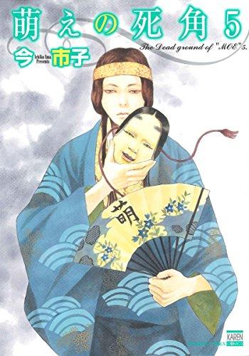 萌えの死角(5) (KARENコミックス)