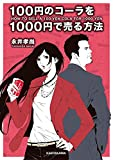 100円のコーラを1000円で売る方法<100円のコーラを1000円で売る方法> (中経の文庫)