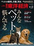 週刊東洋経済 2016年910号