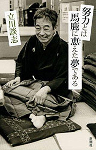 「努力とは馬鹿に恵えた夢である」 立川 談志 (著)