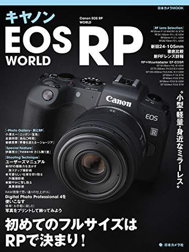 キヤノンEOS RP WORLD (日本カメラMOOK)