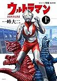 AKITA特撮SELECTION ウルトラマン最終決定版(上)(書籍扱いコミックス)