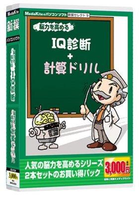 新撰セレクト9「脳力を高めるIQ診断/計算ドリル」