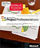 Project Professional 2003 Version/Product Upgrade