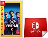 EA BEST HITS FIFA 19 -Switch (【Amazon.co.jp限定】Nintendo Switch ロゴデザイン マイクロファイバークロス 同梱)