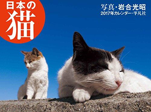 2017年岩合光昭カレンダー 日本の猫 (カレンダー)