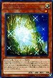 遊戯王/第9期/8弾/SHVI-JP022 太古の白石 R