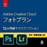 Adobe Creative Cloud(アドビ クリエイティブ クラウド)  フォトプラン(Photoshop+Lightroom)|学生・教職員個人版 |12か月版|オンラインコード版