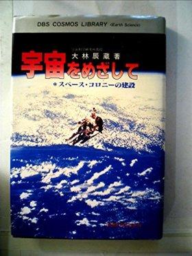 宇宙をめざして―スペース・コロニーの建設 (1984年) (DBS cosmos library―earth science)