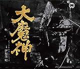 大魔神 オリジナル・サウンドトラック