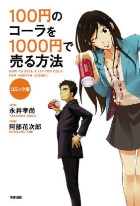 コミック版 100円のコーラを1000円で売る方法<コミック版 100円のコーラを1000円で売る方法> (中経☆コミックス)