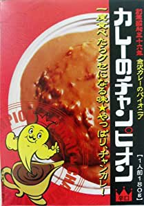 チャンピオンカレーレトルトカレーパック辛口180g (箱入) 【全国こだわりご当地カレー】 | カレー 通販