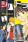 シバトラ(1) (週刊少年マガジンコミックス)