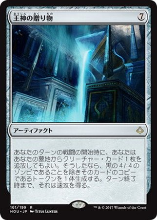 【シングルカード】HOU)[JPN]王神の贈り物/茶/R/161/199