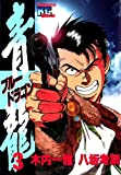 青龍<ブルードラゴン>(3) (ヤングマガジンコミックス)