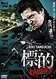 標的 TARGET [DVD]