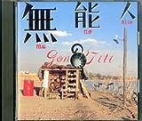 無能の人 ― オリジナル・サウンドトラック