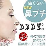 鼻プチ 柔軟性高く Viconaビューティー正規品 ハナのアイプチ 矯正プチ 整形せず 23mm/24.5mm/26mm全3サイズセット