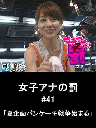 女子アナの罰 #41「夏企画パンケーキ戦争始まる」【TBSオンデマンド】
