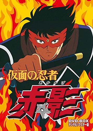 仮面の忍者 赤影 DVD‐BOX デジタルリマスター版