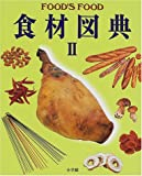 食材図典〈2〉