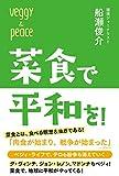 菜食で平和を! (veggy Books)