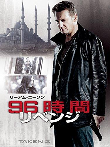 96時間/リベンジ (字幕版)