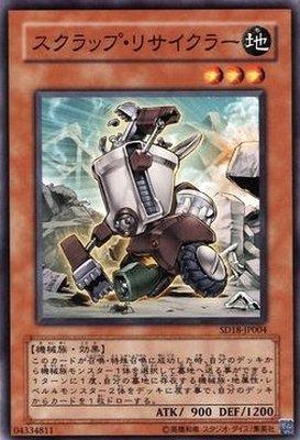 【シングルカード】遊戯王 スクラップ・リサイクラー SD18-JP004 ノーマル