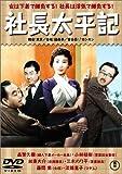 社長太平記 [DVD]