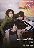 仮面ライダービルド キャラクターブック No.1―BIPOLAR― (TOKYO NEWS MOOK 709号)