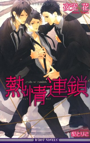 熱情連鎖 (B-BOY NOVELS)