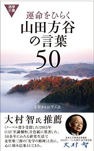 運命をひらく山田方谷の言葉50
