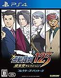 逆転裁判123 成歩堂セレクション コレクターズ・パッケージ