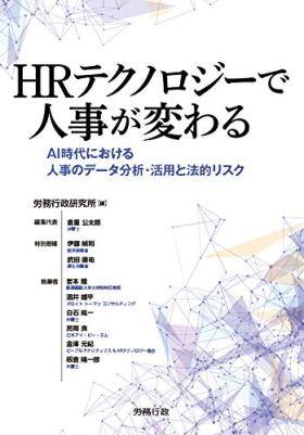 HRテクノロジーで人事が変わる