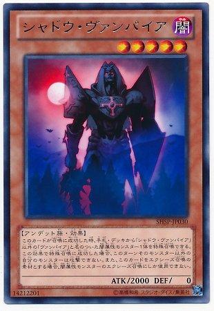 遊戯王/第8期/6弾/SHSP-JP030 シャドウ・ヴァンパイア R