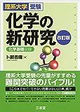 理系大学受験 化学の新研究 改訂版