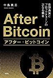 アフター・ビットコイン: 仮想通貨とブロックチェーンの次なる覇者