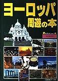 ヨーロッパ周遊の本 (旅のガイドブック)
