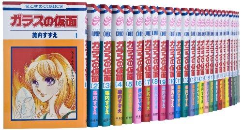 ガラスの仮面 コミック 1-49巻 セット (花とゆめCOMICS)