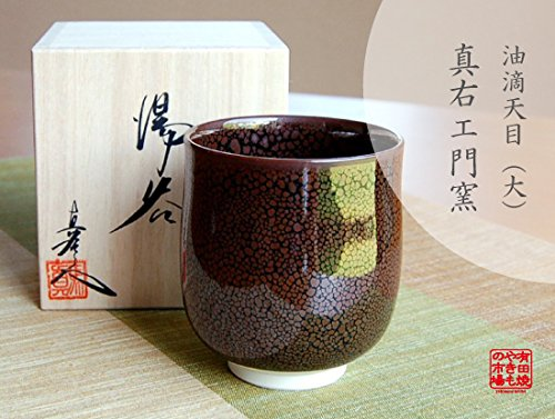 【有田焼】油滴天目は70代の父親におすすめの父の日ギフト