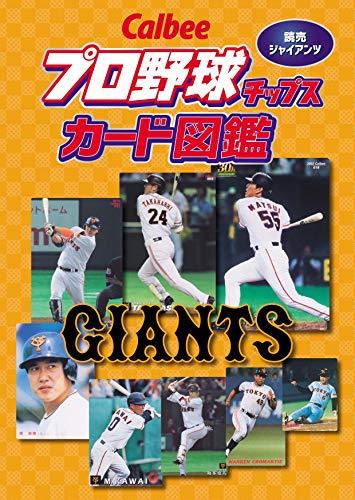 プロ野球チップスカード図鑑巨人