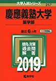 慶應義塾大学(薬学部) (2019年版大学入試シリーズ)