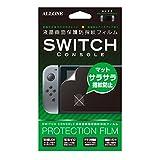アローン ニンテンドー スイッチ 保護フィルム Nintendo Switch専用 液晶保護フィルム スイッチ本体用保護フィルム 防指紋タイプ ALG-NSBF