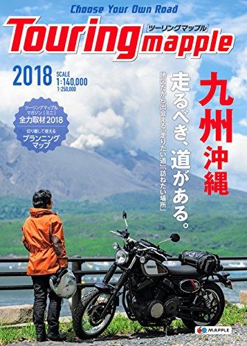 ツーリングマップル 九州 沖縄