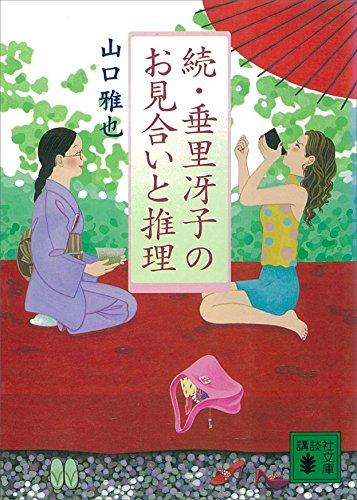 続・垂里冴子のお見合いと推理 (講談社文庫)