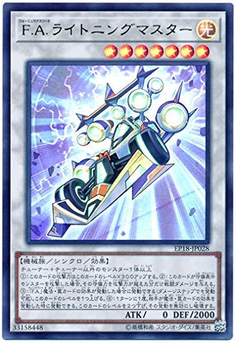 遊戯王 / F.A.ライトニングマスター(ウルトラレア)/ EP18-JP028 / EXTRA PACK 2018