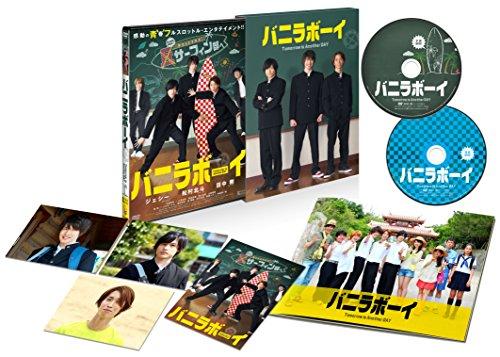 バニラボーイ トゥモロー・イズ・アナザー・デイ 豪華版 [DVD]